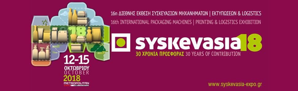 Συμμετέχουμε στη Syskevasia 2018 - 16η Διεθνής Έκθεση